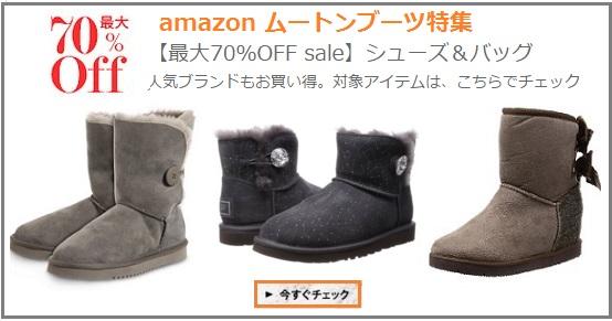 ムートンブーツ特集by amazon