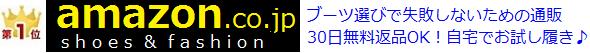 スノーブーツ レディース特集by アマゾン
