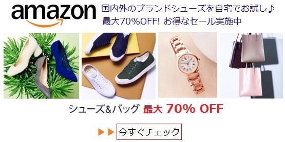 レディースファッション セール情報