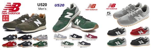 ニューバランスu520 カラー