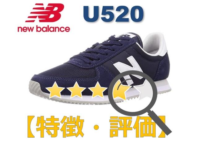 ニューバランス U520の特徴と評価