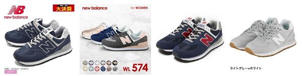 nb574 セール情報