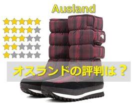 オスランドのブーツの評判【口コミ・レビュー】