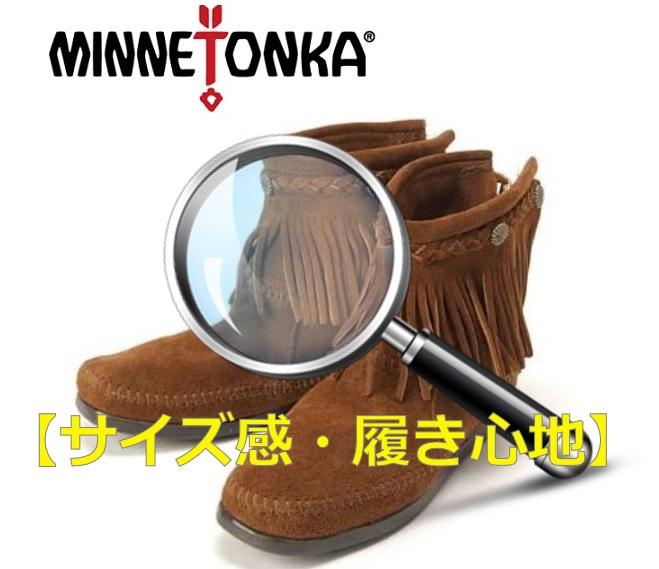 ミネトンカのブーツ サイズ感・履き心地の口コミ